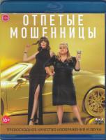 Отпетые мошенницы (Blu-ray)