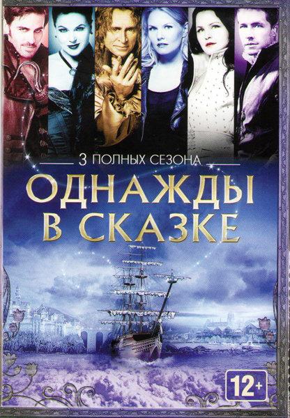 В некотором царстве (Однажды в сказке) 1,2,3 Сезоны (66 серий) на DVD