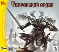 Тевтонский орден (PC DVD)