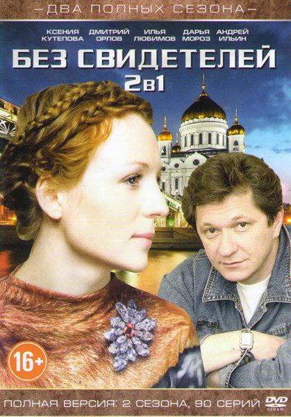 Без свидетелей 1,2 Сезоны (90 серий) на DVD