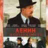 Ленин Неизбежность