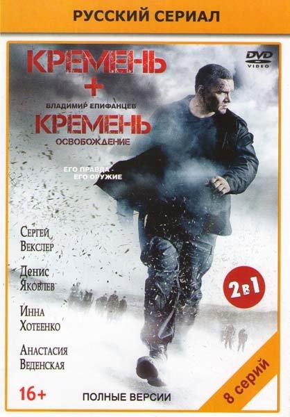Кремень (4 серии) / Кремень 2 Освобождение (4 серии) на DVD