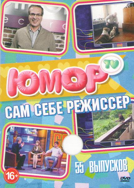 Сам себе режиссер 55 Выпусков на DVD