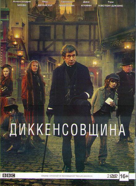 Диккенсовщина (Из под пера Диккенса) (20 серий) (2 DVD) на DVD