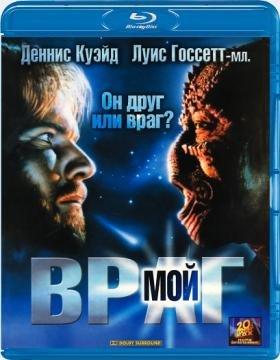 Враг мой (Blu-ray)* на Blu-ray