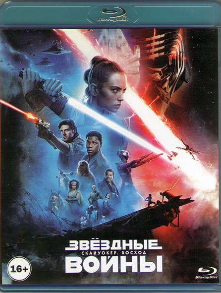 Звездные войны 9 Скайуокер Восход (Blu-ray)* на Blu-ray