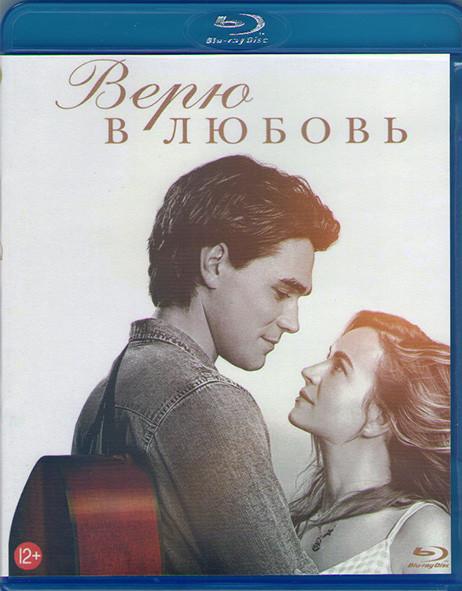 Верю в любовь (Blu-ray)* на Blu-ray
