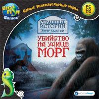Самые увлекательные игры Страшные истории Эдгар Аллан По Убийство на улице Морг (PC CD)