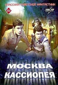 Москва - Кассиопея на DVD