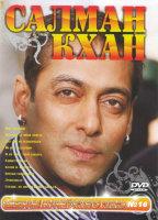 Звезды индийского кино 16 Салман Кхан (Мир музыки / Выходи за меня замуж / Как бы не влюбиться / Не все потеряно / Я не могу тебя забыть / Единственна