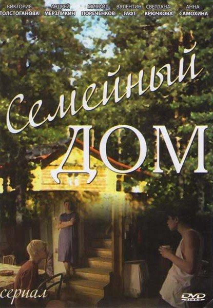 Семейный дом на DVD
