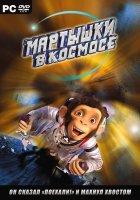 Мартышки в космосе (PC DVD) (DVD-BOX)