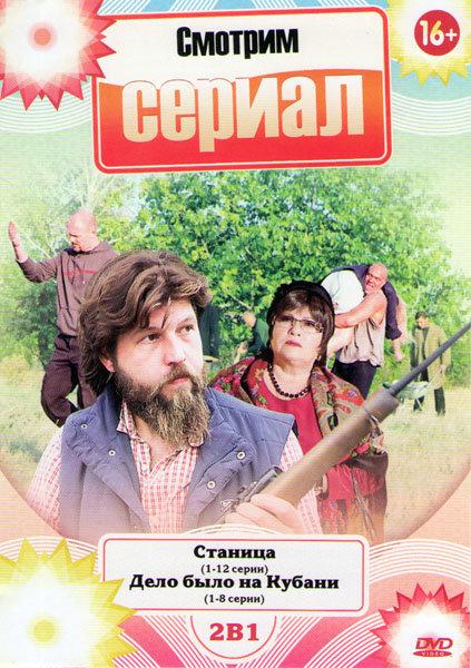 Станица (12 серий) / Дело было на Кубани (8 серий) на DVD