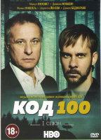 Код 100 1 Сезон (12 серий) (2 DVD)