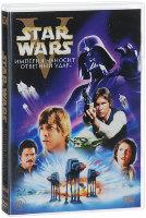 Звездные войны Эпизод V Империя наносит ответный удар