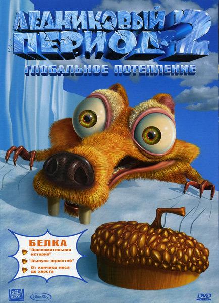 Ледниковый период 2 Глобальное потепление (Позитив-мультимедиа) на DVD