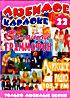 Золотой граммофон Любимое караоке 22 на DVD