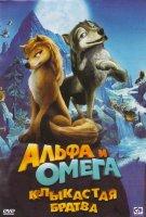 Альфа и Омега Клыкастая братва