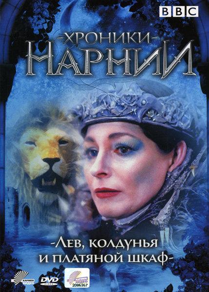 Хроники Нарнии: Лев, Колдунья и Платяной Шкаф на DVD