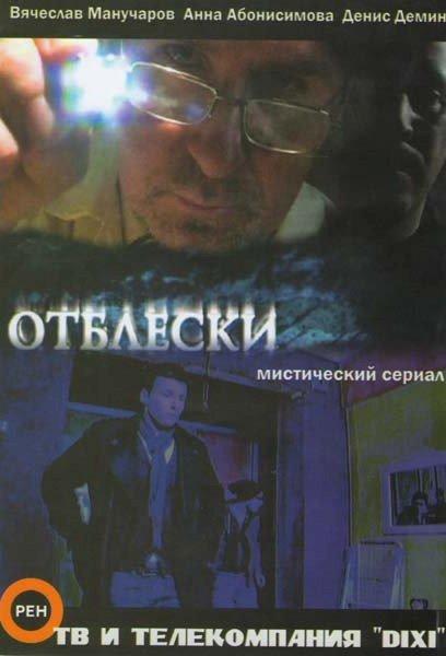 Отблески (25 серий) на DVD
