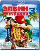 Элвин и бурундуки 3 (Blu-ray)