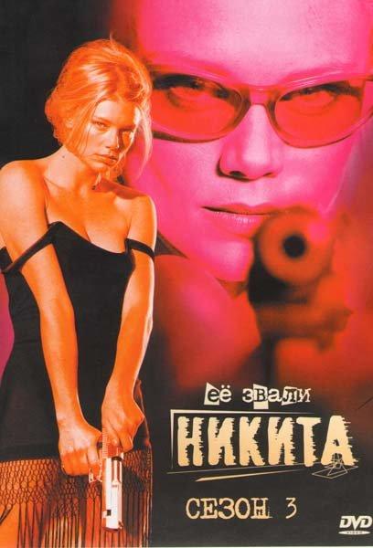 Её звали Никита 3 Сезон на DVD