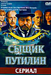 Сыщик Путилин на DVD