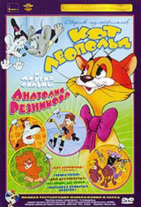 Кот Леопольд и друзья (Приключения кота Леопольда и его друзей) (10 серий) (Ремастированный) на DVD