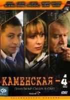 Каменская 4 (12 серий)