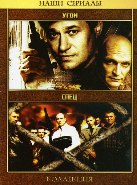 Угон / Спец на DVD