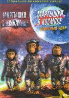 Мартышки в космосе / Мартышки в космосе Ответный удар (2 DVD)