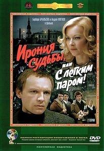 Ирония судьбы, или с легким паром! на DVD