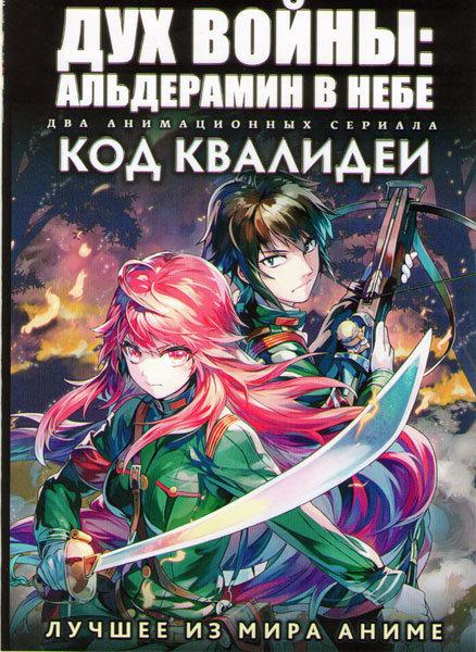 Дух войны Альдерамин в небе (13 серий) / Код Квалидеи (12 серий) (2 DVD) на DVD