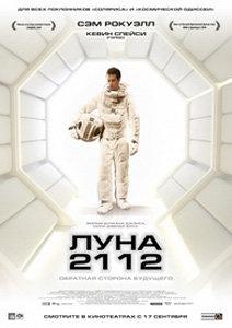 Луна 2112 на DVD
