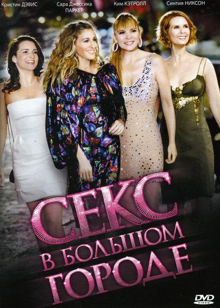 Секс в большом городе (Позитив-мультимедиа) на DVD