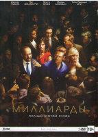 Миллиарды 2 Сезон (12 серий) (2 DVD)