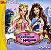 Barbie: Принцесса и нищенка (PC CD)