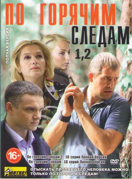 По горячим следам (16 серий) / По горячим следам 2 (16 серий) на DVD