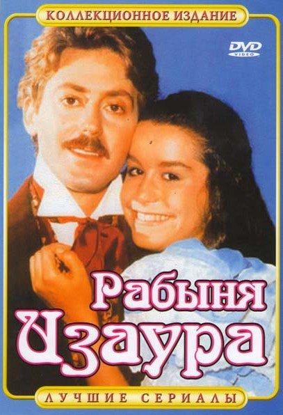Рабыня Изаура (100 серий) (2 DVD) на DVD