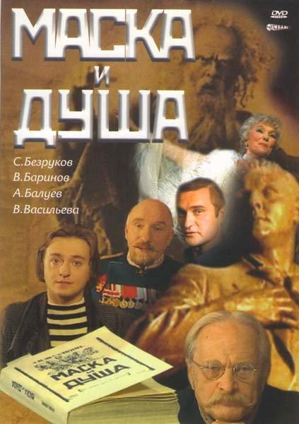 Маска и душа (2 серии) на DVD