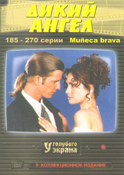 Дикий ангел (185-270 серии)  на DVD