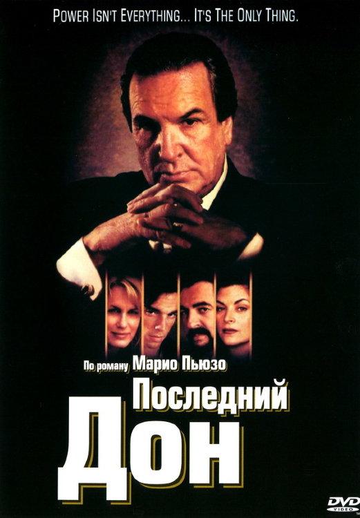 Последний Дон (2 DVD) на DVD