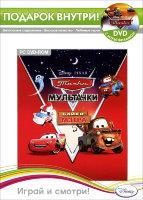 Мультачки Байки Мэтра (DVD-BOX) (+ DVD фильм Тачки)