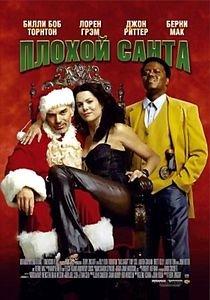 Плохой Санта на DVD