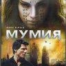 Мумия (Blu-ray)* на Blu-ray