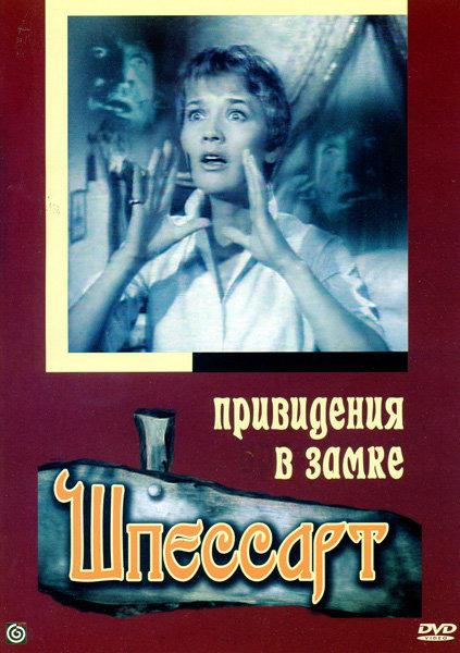 Привидения в замке Шпессарт  на DVD