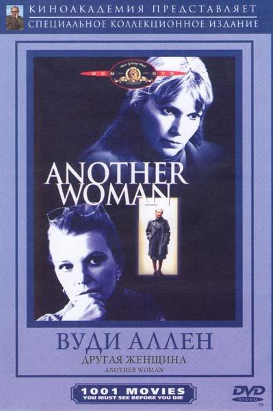 Другая женщина на DVD