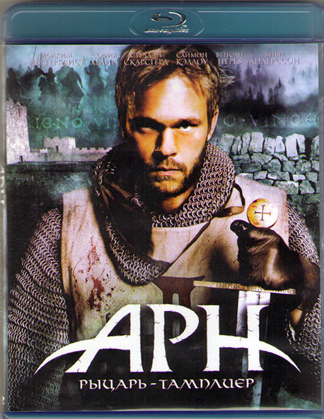 Арн рыцарь тамплиер (Blu-ray)* на Blu-ray