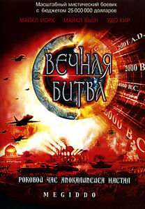 Вечная битва на DVD
