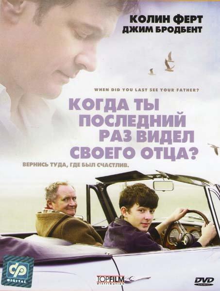 Когда ты последний раз видел своего отца? на DVD